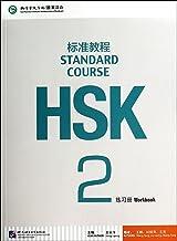 HSK. Standard course. Workbook. Per le Scuole superiori: HSK STANDARD 2 WB