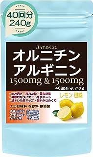 オルニチン & アルギニン (1回当たり1500mg&1500mg) 人工甘味料・保存料無添加・国産 (レモン, 40回分)