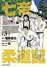 七帝柔道記(3) (ビッグコミックス)