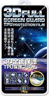 【3枚セット】【RISE】【3D全面保護全面吸着】Huawei P9 フィルム TPU液晶保護フィルム 液晶端まで全面覆える 高強度TPU素材を使用したTPUフィルム ガラスフィルムと比較して割れない柔らか素材 ケースの干渉防止 高透過率 気泡ゼロ ver2