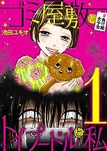 表紙: ゴミ屋敷とトイプードルと私 #負け組女子会1 (モバMAN LADIES) | 池田ユキオ