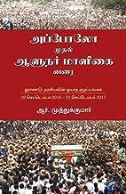 அப்போலோ முதல் ஆளுநர் மாளிகை வரை / Apollo Mudhal Aalunar Maaligai Varai (Tamil Edition)