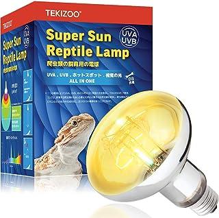 TEKIZOO ソーラーグロー UV 紫外線ライト バスキング UVB 爬虫類用ライト 昼用 (100W)