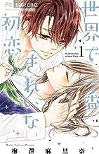 表紙: 世界で一番きれいな初恋(1) (フラワーコミックス) | 梅澤麻里奈