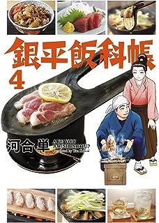 銀平飯科帳(4) (ビッグコミックス)