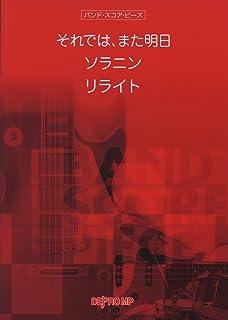バンドピース それでは、また明日/ソラニン/リライト (ASIAN KUNG‐FU GENERATION) (バンド・スコア)