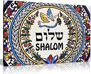 wonbye Shalom Hebrew Jewish Judaica Canvas Wall Art Picture Print,for Home Modern Gallery Decoration Print, 12 x 8 Inch