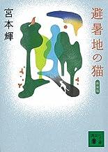表紙: 避暑地の猫 (講談社文庫)   宮本輝