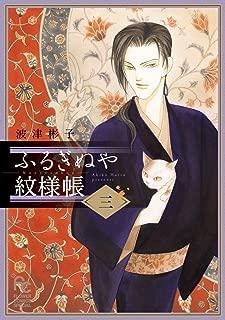 ふるぎぬや紋様帳 (3) (フラワーコミックススペシャル)
