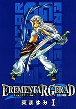 表紙: EREMENTAR GERAD -蒼空の戦旗- 1巻 EREMENTAR GERAD -蒼空の戦旗- (コミックアヴァルス)   東まゆみ