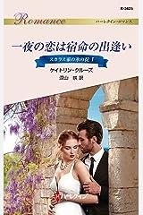 一夜の恋は宿命の出逢い スカラス家の氷の掟 Ⅰ (ハーレクイン・ロマンス) Kindle版
