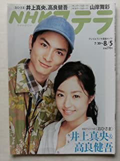 NHKウイークリーステラ 2011年 08月 05日号 [雑誌]