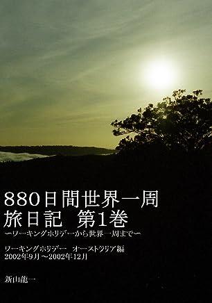 880日間世界一周旅日記 第1巻 ワーキングホリデー・オーストラリア編: ワーキングホリデーから世界一周まで