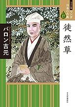 ワイド版 マンガ日本の古典17-徒然草 (全集)