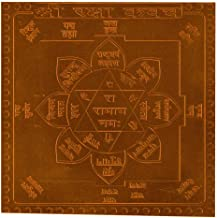 Raksha Kavach Yantra in Thick Copper/Gold Plated/Pure Silver Premium Quality Blessed and Energized (3 Inch X 3 Inch Copper)