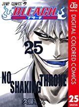 表紙: BLEACH カラー版 25 (ジャンプコミックスDIGITAL) | 久保帯人