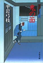 表紙: 御宿かわせみ13鬼の面 (文春文庫) | 平岩 弓枝