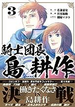騎士団長 島耕作 3巻 (ZERO-SUMコミックス)