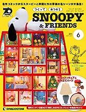 スヌーピー&フレンズ 6号 [分冊百科] (パーツ付) (つくって あつめる スヌーピー&フレンズ)