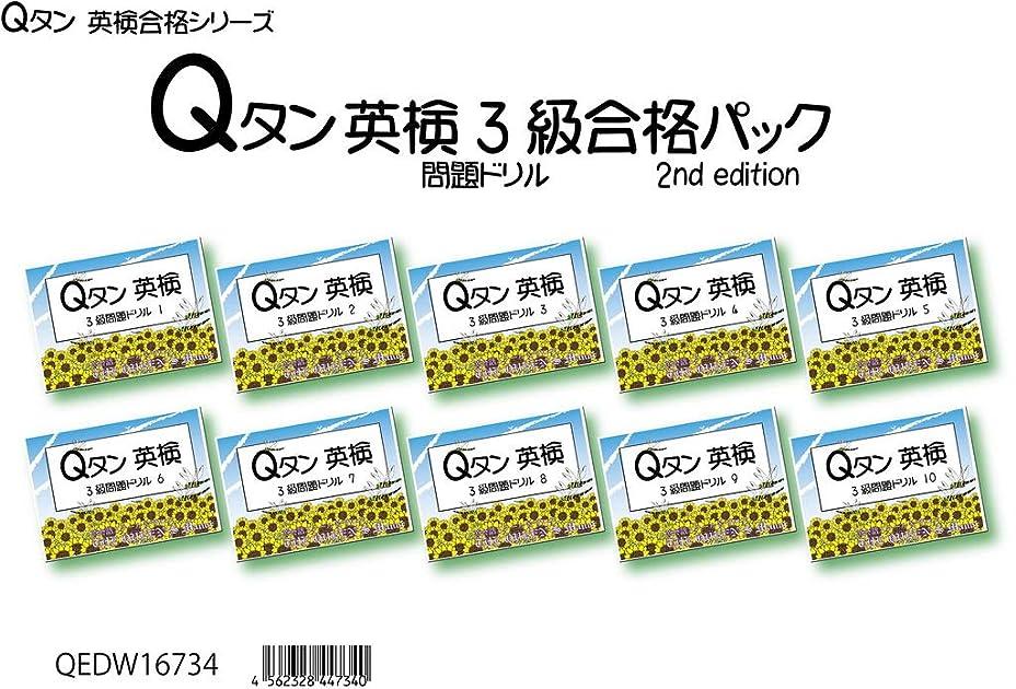シャープ染色論争Qタン 英検3級合格パック ☆☆☆3級問題ドリル ;10ドリル