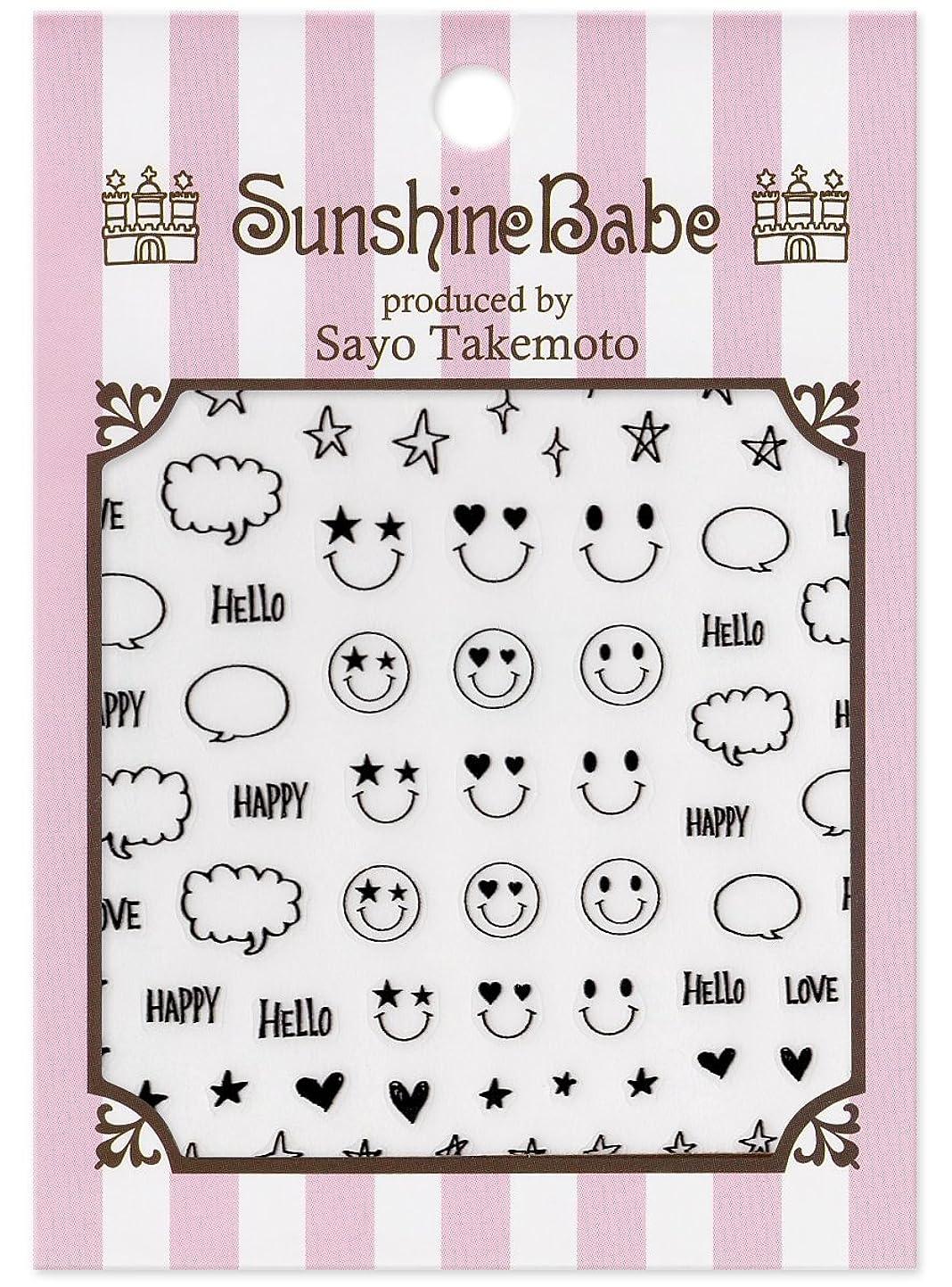 人生を作るフレット優先権サンシャインベビー ジェルネイル 武本小夜のネイルシール Sayo Style Smile ブラック
