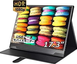 cocopar 17.3インチ/FHD1920x1080/モバイルモニター/モバイルディスプレイ/非光沢/薄型/IPSパネ ル/USB Type-C/HDMI/HDR対応/カバー付 /1cm/950g/3年保証 JSJ-173