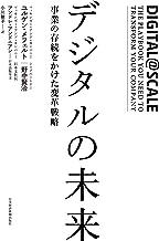 表紙: デジタルの未来 事業の存続をかけた変革戦略 (日本経済新聞出版) | ユルゲン・メフェルト