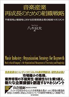 音楽産業 再成長のための組織戦略