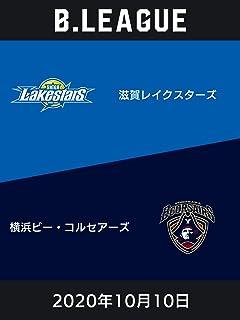2020年10月10日 滋賀レイクスターズvs横浜ビー・コルセアーズ