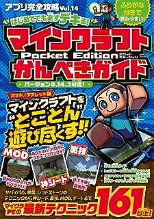 はじめてでも必ずデキる! マインクラフト Pocket Editon かんぺきガイド (オールカラー&ふりがな付き!)