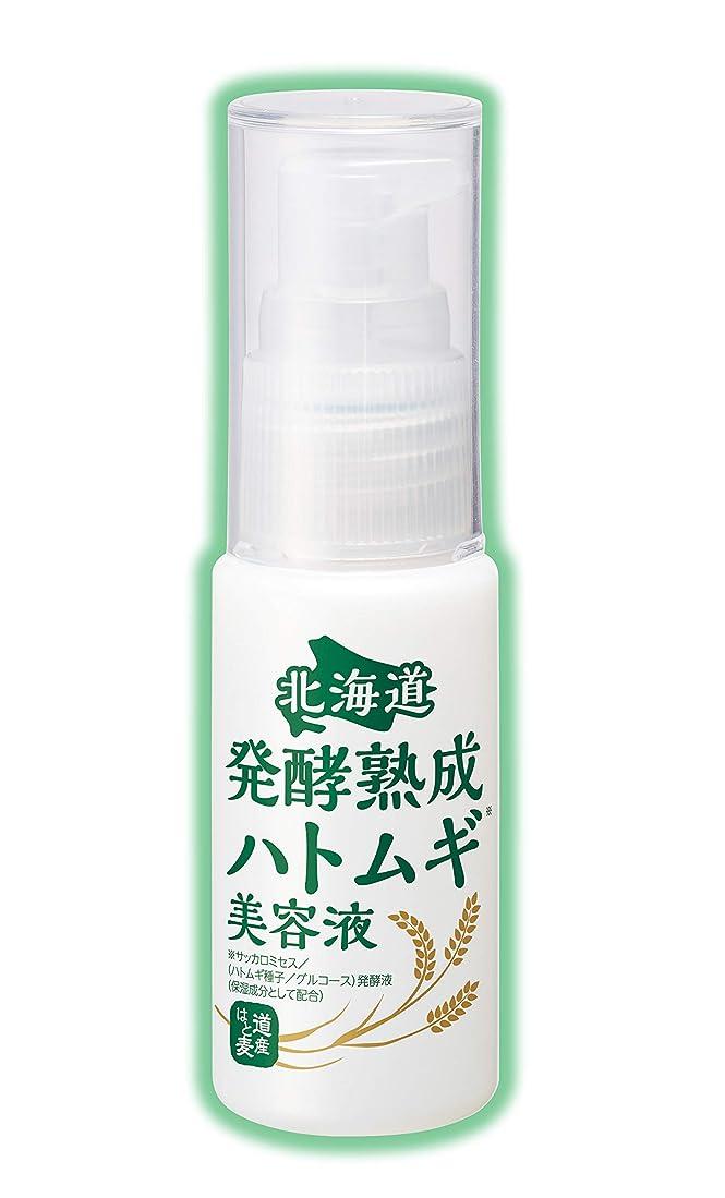 チャット観察する達成する北海道 発酵熟成ハトムギ美容液 30mL