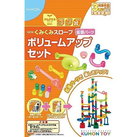 くもん出版 NEWくみくみスロープ ボリュームアップセット