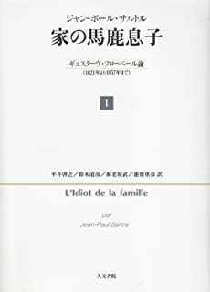 家の馬鹿息子 1―ギュスターヴ・フローベール論(1821ー1857)