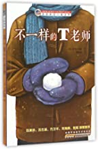 Because of Mr. Terupt (Chinese Edition)