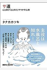 サ道 心と体が「ととのう」サウナの心得 (講談社+α文庫) Kindle版