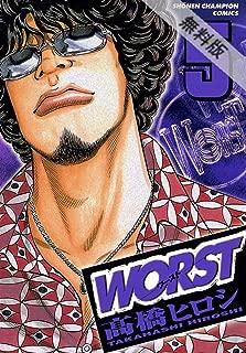 WORST(5)【期間限定 無料お試し版】 (少年チャンピオン・コミックス)