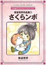 表紙: 吉谷光平作品集1 さくらンボ (デジタルコミックコレクション)   吉谷光平