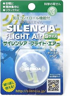 サイレンシア フライトエアー 飛行機用耳せん Sサイズ 1ペア 携帯ケース付
