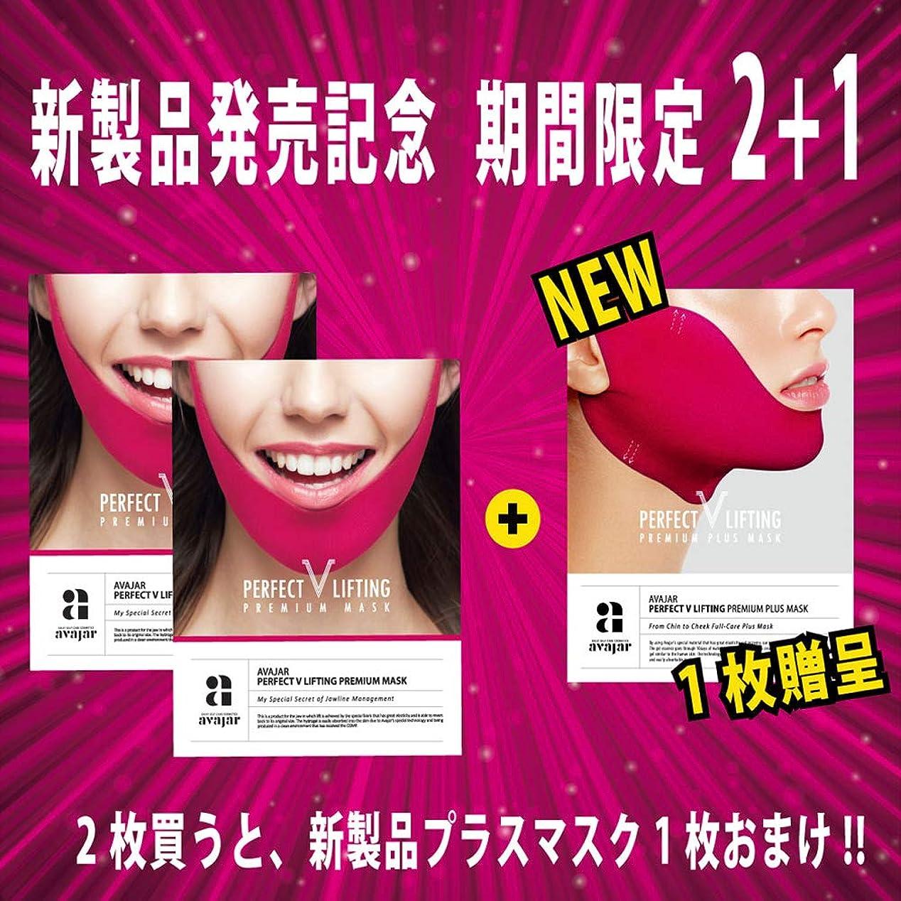 不定予報リビングルーム【新製品販売記念2+1限定】Avajar パーフェクト V リフティング プレミアムマスク 小顔効果と顎ラインを取り戻す 3パック