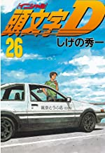 表紙: 頭文字D(26) (ヤングマガジンコミックス)   しげの秀一