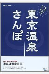 東京温泉さんぽ―施設充実リゾート型温泉/銭湯式シンプル温泉 (Grafis Mook) ムック