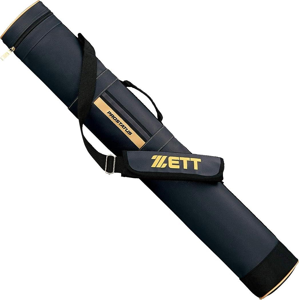 ながらつぼみソースゼット(ZETT) 野球 バットケース プロステイタス バット2本収納可 BCP727B