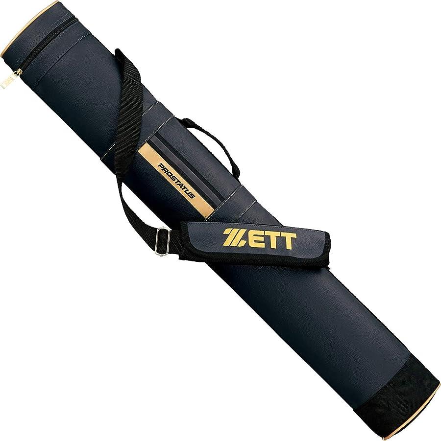 召集する独立したループゼット(ZETT) 野球 バットケース プロステイタス バット2本収納可 BCP727B