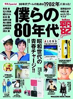 平凡Special 僕らの80年代 (マガジンハウスムック)
