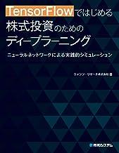 表紙: TensorFlowではじめる 株式投資のためのディープラーニング | クォンツ・リサーチ株式会社