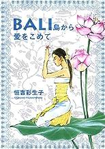 表紙: BALI 島から愛をこめて | 恒吉彩生子
