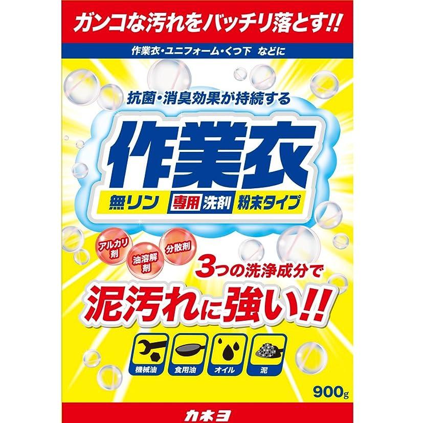 下る間隔精通したカネヨ石鹸 作業衣専用洗剤 粉末 900g