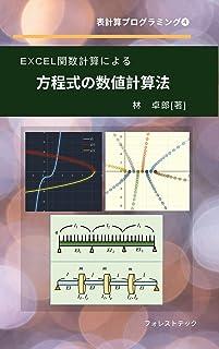 EXCEL関数計算による方程式の数値計算法 表計算プログラミング