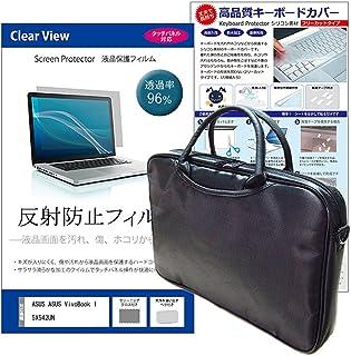 メディアカバーマーケット ASUS ASUS VivoBook 15 X542UN [15.6インチ(1920x1080)]機種で使える【ノートPCバッグ と 反射防止液晶保護フィルム と シリコンキーボードカバー の3点セット】