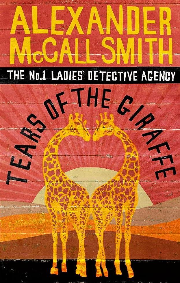 パシフィック辞書獣Tears of the Giraffe (No. 1 Ladies' Detective Agency series Book 2) (English Edition)